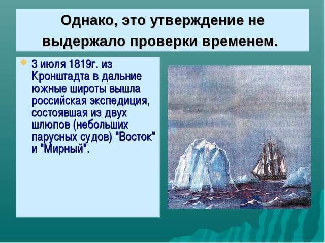 Однако, это утверждение не выдержало проверки временем. 3 июля 1819г. из Крон...