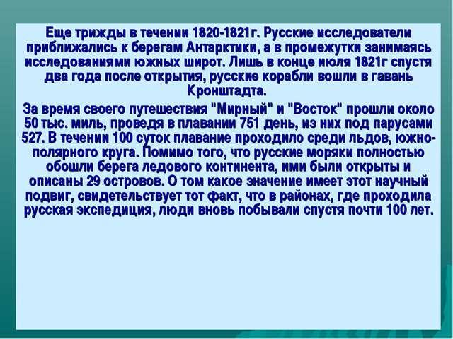 Еще трижды в течении 1820-1821г. Русские исследователи приближались к берегам...