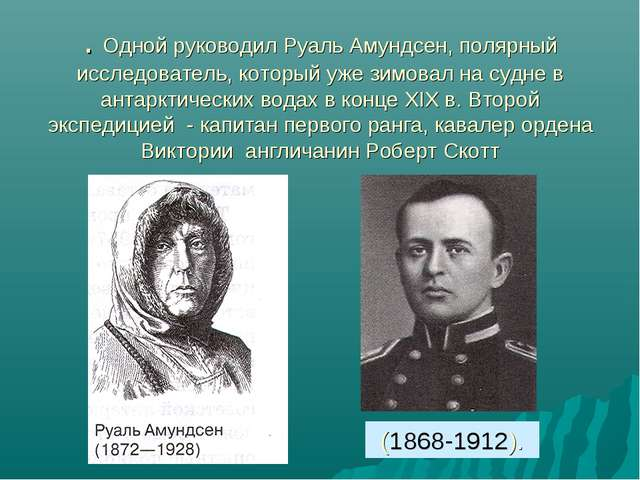 . Одной руководил Руаль Амундсен, полярный исследователь, который уже зимовал...