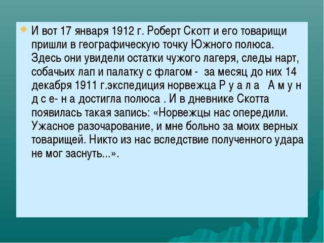 И вот 17 января 1912 г. Роберт Скотт и его товарищи пришли в географическую т...