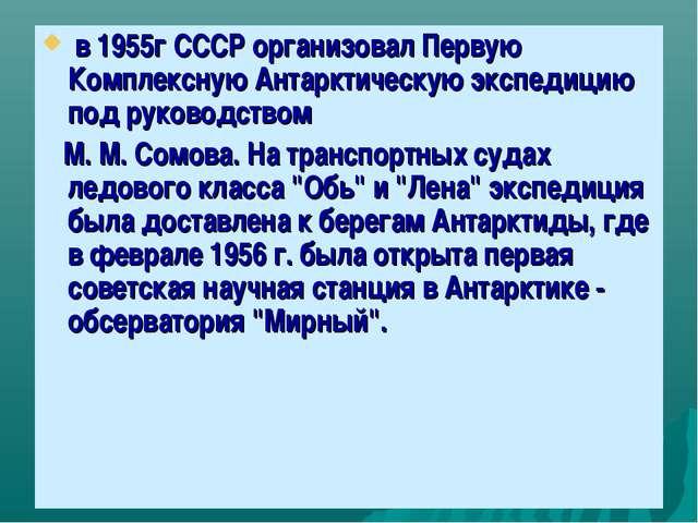 в 1955г СССР организовал Первую Комплексную Антарктическую экспедицию под ру...