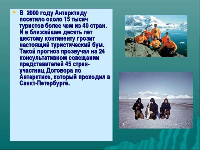 В 2000 году Антарктиду посетило около 15 тысяч туристов более чем из 40 стр...
