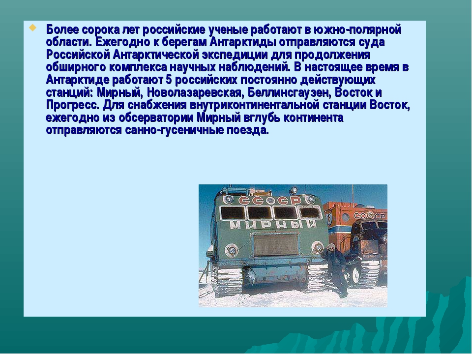 Более сорока лет российские ученые работают в южно-полярной области. Ежегодно...