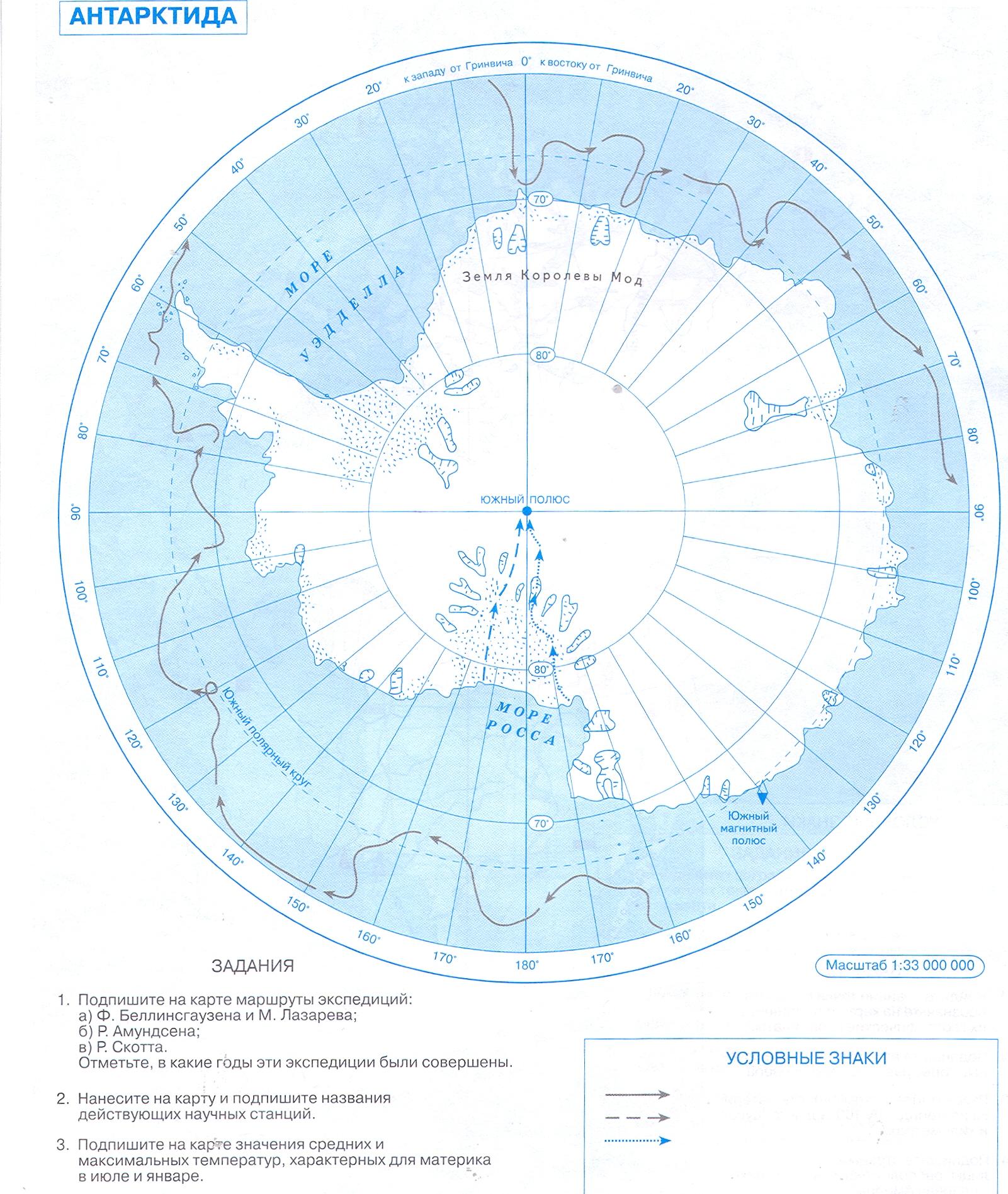 гдз география антарктида контурная карта