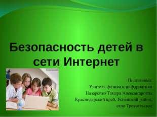 Безопасность детей в сети Интернет Подготовил: Учитель физики и информатики