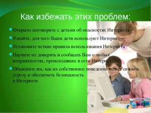 Как избежать этих проблем: Открыто поговорите с детьми об опасностях Интернет