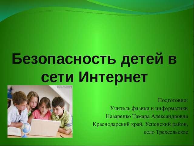 Безопасность детей в сети Интернет Подготовил: Учитель физики и информатики...