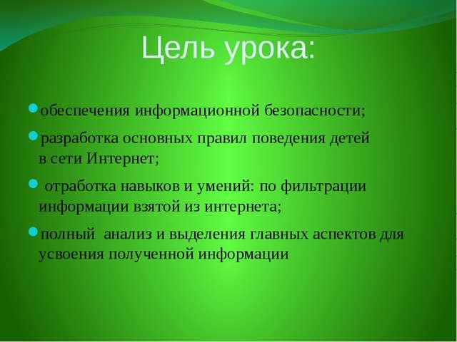 Цель урока: обеспечения информационнойбезопасности; разработка основных прав...