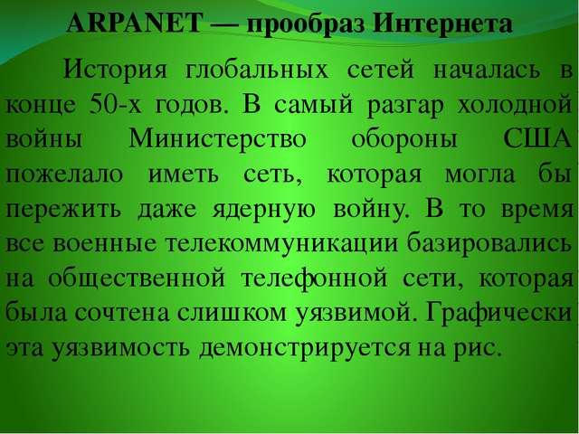 ARPANET — прообраз Интернета История глобальных сетей началась в конце 50-х...