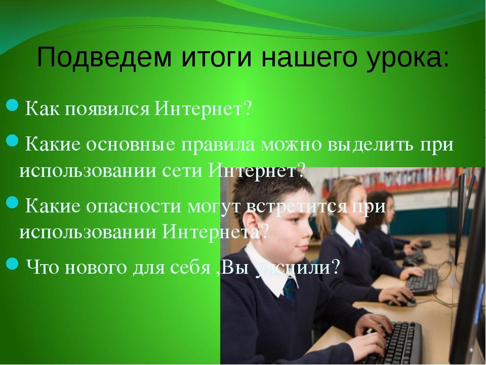 Подведем итоги нашего урока: Как появился Интернет? Какие основные правила мо...