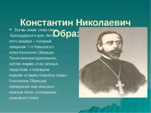 Константин Николаевич Образцов Все мы знаем слова гимна Краснодарского края