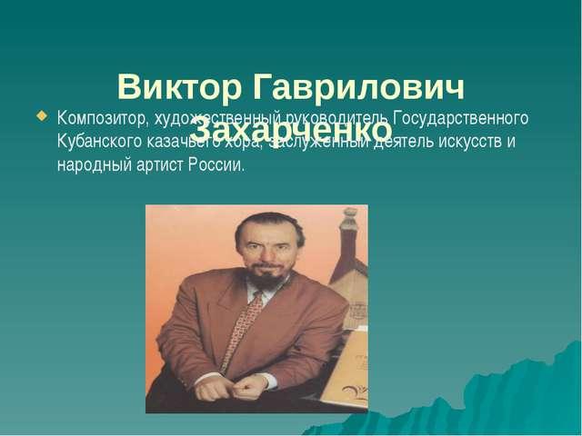 Виктор Гаврилович Захарченко  Композитор, художественный руководитель Госуд...