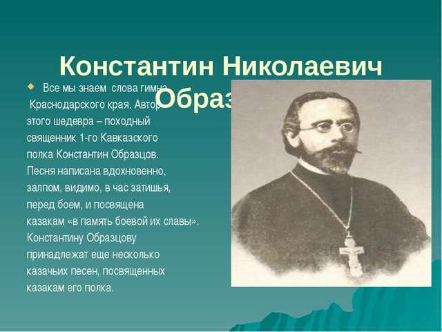 Константин Николаевич Образцов Все мы знаем слова гимна Краснодарского края...