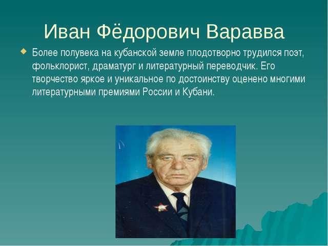 Иван Фёдорович Варавва Более полувека на кубанской земле плодотворно трудился...