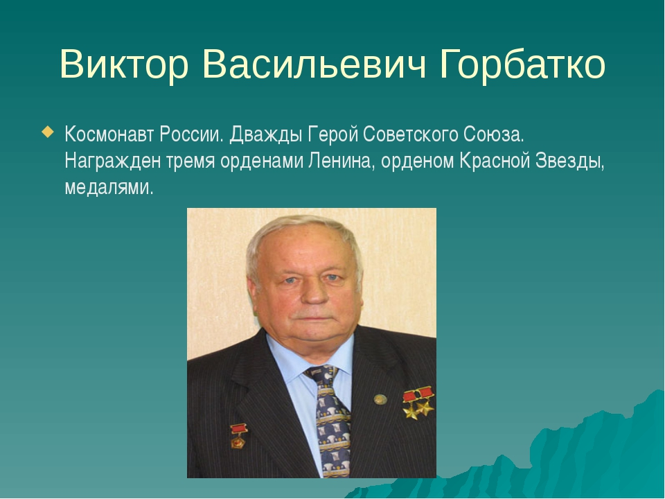 Виктор Васильевич Горбатко Космонавт России. Дважды Герой Советского Союза. Н...