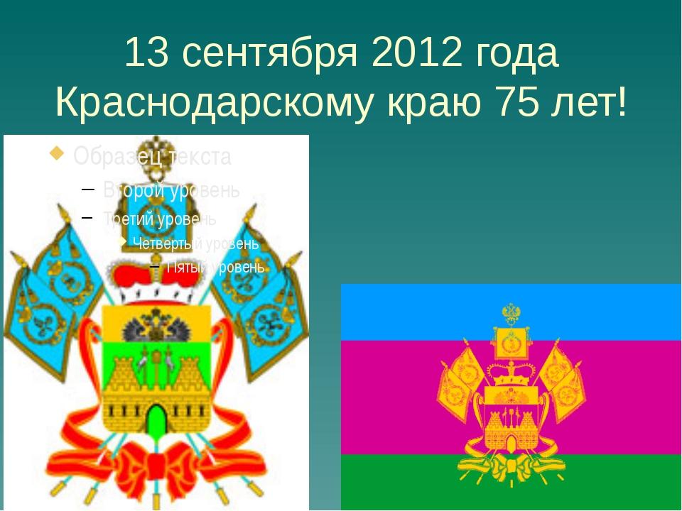 13 сентября 2012 года Краснодарскому краю 75 лет!