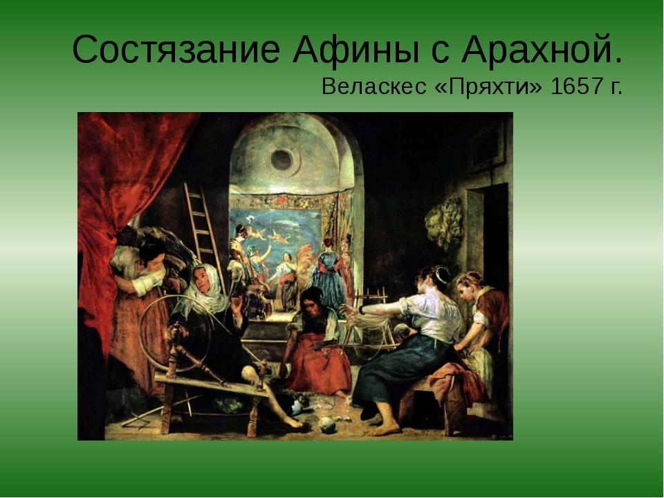 Состязание Афины с Арахной. Веласкес «Пряхти» 1657 г.