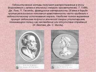 Гедонистические мотивы получают распространение в эпоху Возрождения и затем в