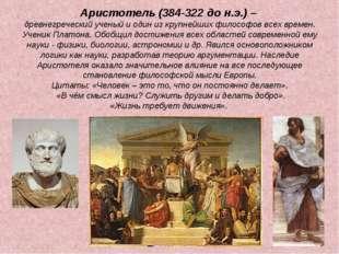 Аристотель (384-322 до н.э.) – древнегреческий ученый и один из крупнейших фи