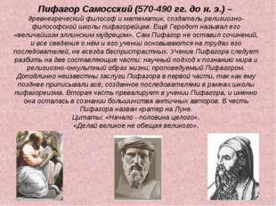 Пифагор Самосский (570-490 гг. до н. э.) – древнегреческий философ и математи