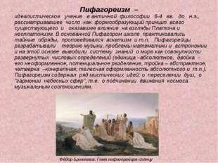 Пифагореизм – идеалистическое учение в античной философии 6-4 вв. до н.э., р