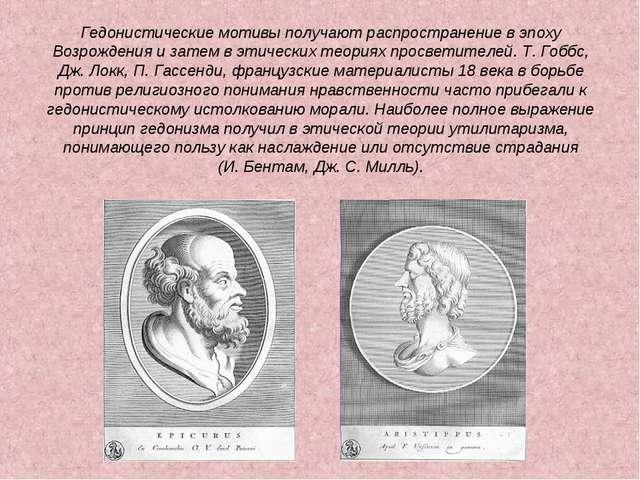 Гедонистические мотивы получают распространение в эпоху Возрождения и затем в...