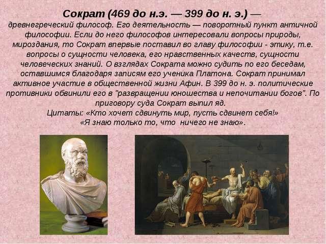 Сократ (469 до н.э. — 399 до н. э.) — древнегреческий философ. Его деятельнос...