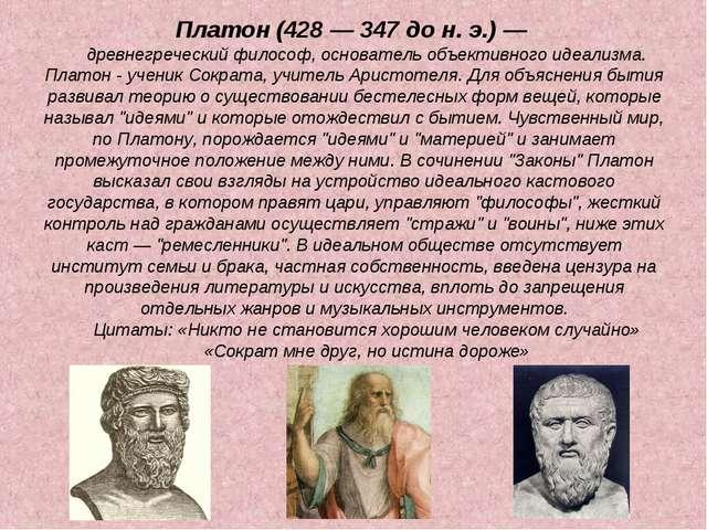 Платон (428 — 347 до н. э.) — древнегреческий философ, основатель объективног...