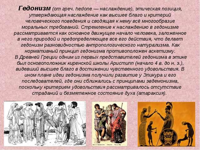 Гедонизм (от греч. hedone — наслаждение), этическая позиция, утверждающая нас...