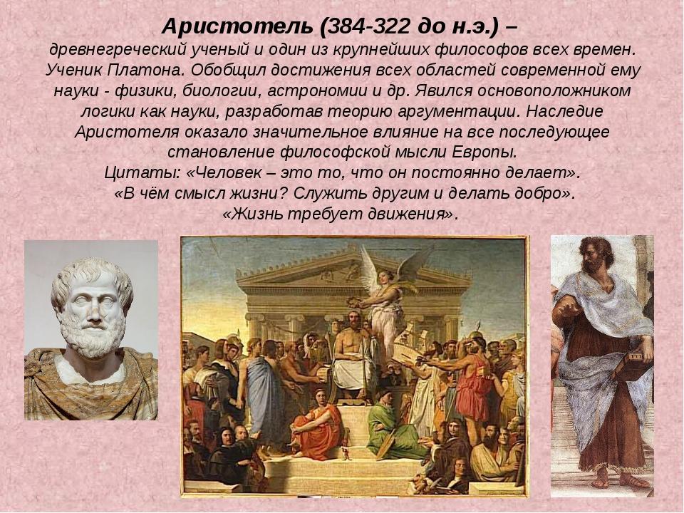 Аристотель (384-322 до н.э.) – древнегреческий ученый и один из крупнейших фи...