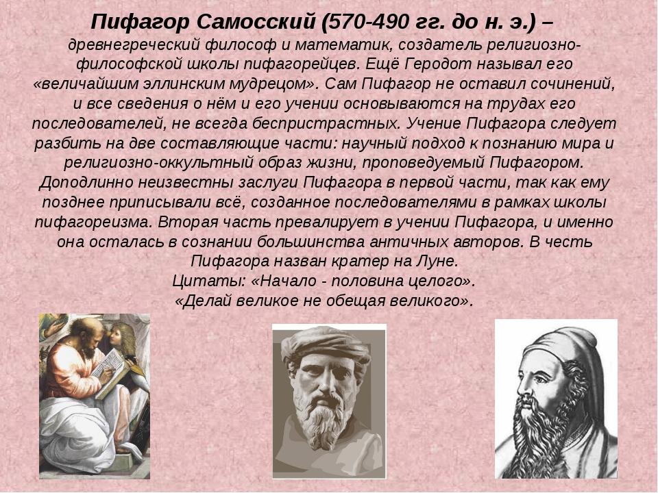 Пифагор Самосский (570-490 гг. до н. э.) – древнегреческий философ и математи...