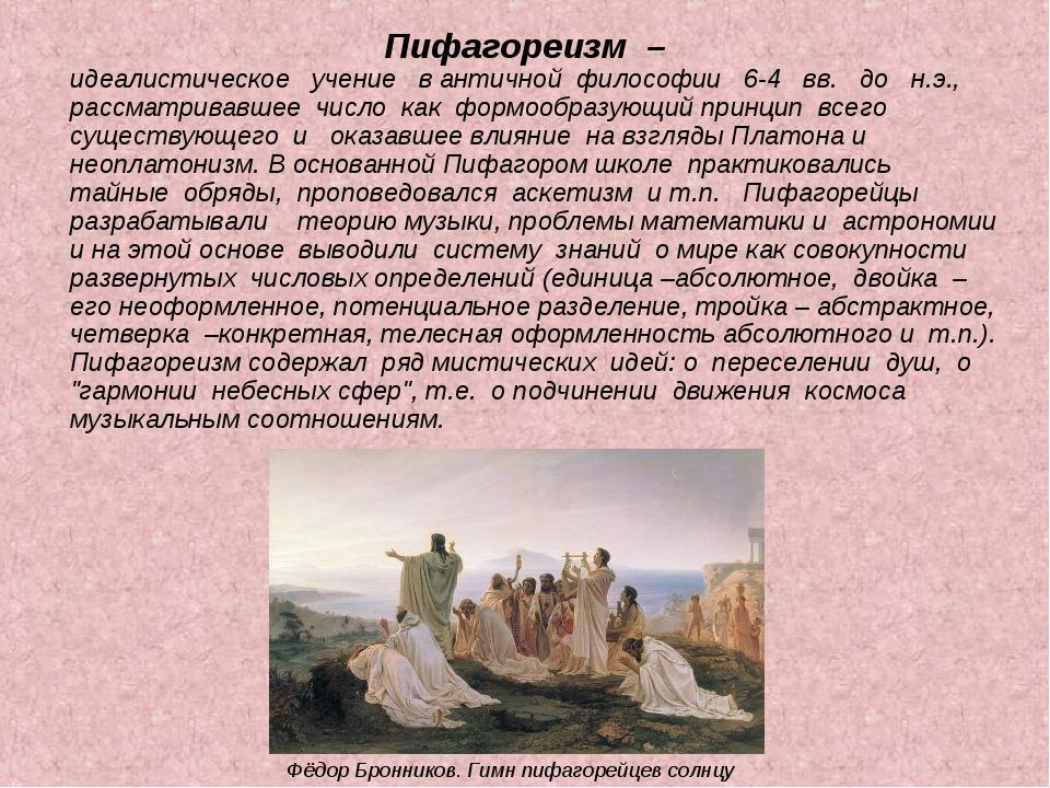 Пифагореизм – идеалистическое учение в античной философии 6-4 вв. до н.э., р...