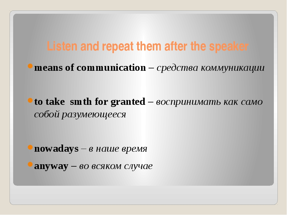 Listen and repeat them after the speaker means of communication – средства ко...