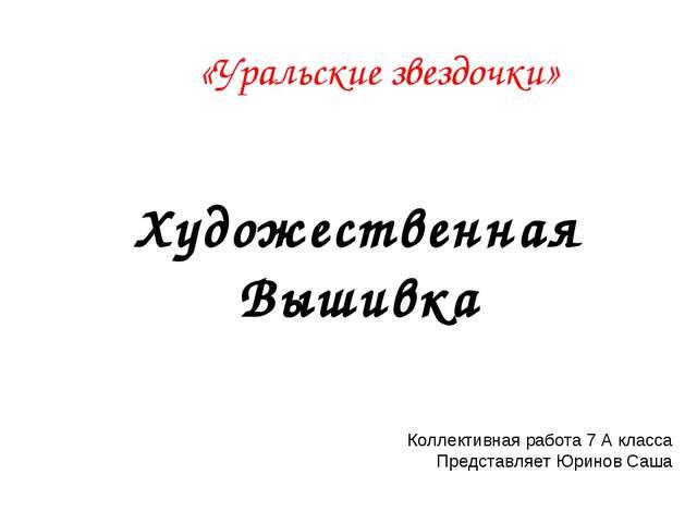 Художественная Вышивка Коллективная работа 7 А класса Представляет Юринов Саш...