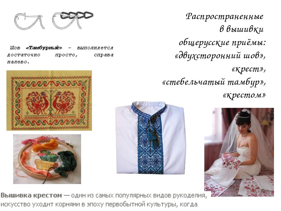 Распространенные в вышивки общерусские приёмы: «двухсторонний шов», «крест»,...