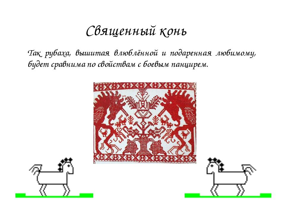 Священный конь Так рубаха, вышитая влюблённой и подаренная любимому, будет ср...