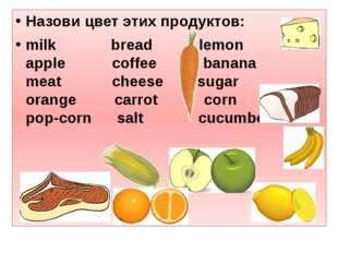 Назови цвет этих продуктов: milk  breadlemon