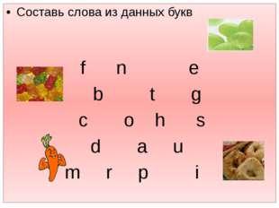 Составь слова из данных букв  f n e b t g c o h s d a u m r p i