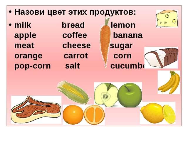 Назови цвет этих продуктов: milk  breadlemon...