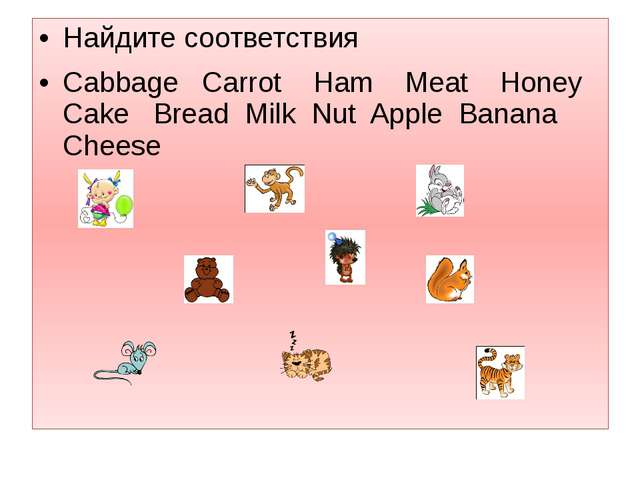 Найдите соответствия Cabbage Carrot Ham Meat Honey Cake Bread Milk Nut Apple...