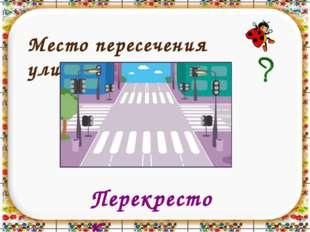 Перекресток Место пересечения улиц.