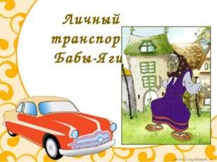Личный транспорт Бабы-Яги.