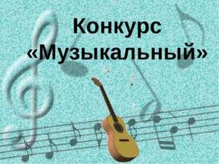 Конкурс «Музыкальный»
