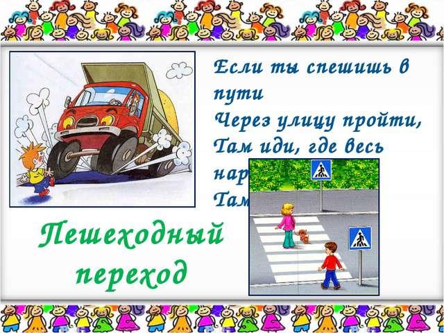 Если ты спешишь в пути Через улицу пройти, Там иди, где весь народ, Там, где...