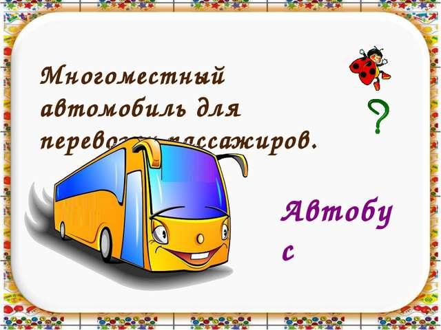 Многоместный автомобиль для перевозки пассажиров. Автобус