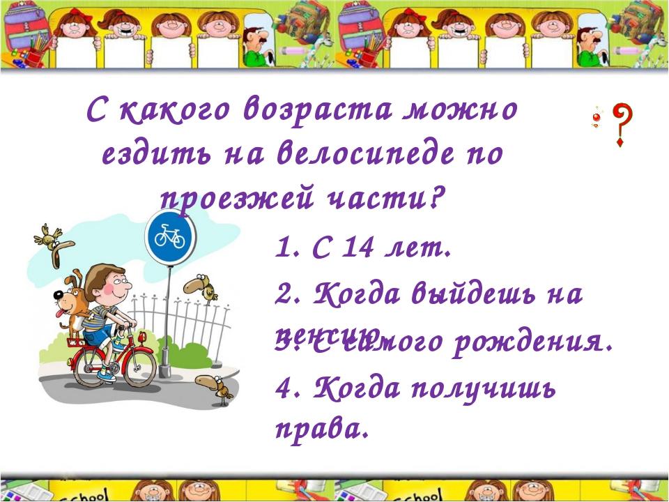 С какого возраста можно ездить на велосипеде по проезжей части? 1. С 14 лет....