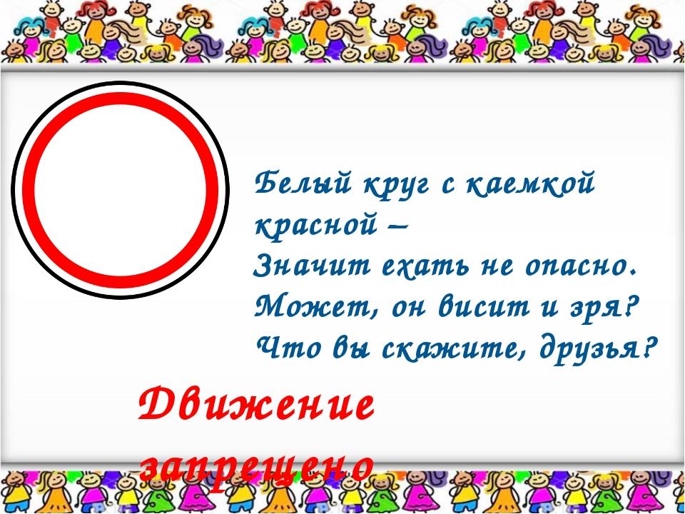 Белый круг с каемкой красной – Значит ехать не опасно. Может, он висит и зря?...