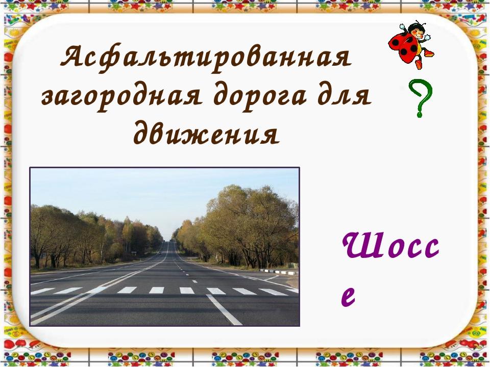 Асфальтированная загородная дорога для движения транспорта. Шоссе