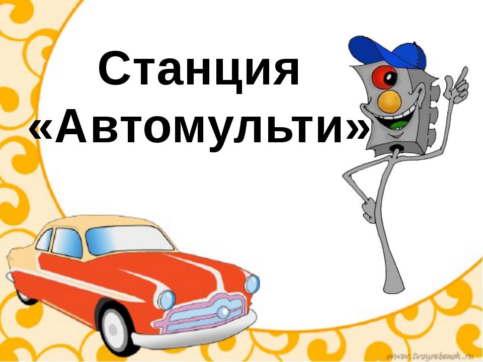 Станция «Автомульти»