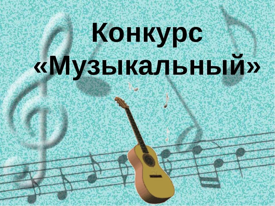 Музыкальный конкурс музыка